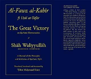 AL Fawz Al Kabir: The Great Victory