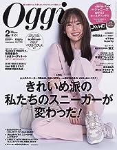 Oggi(オッジ) 2020年 02 月号 [雑誌]