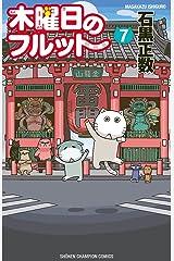 木曜日のフルット(7) (少年チャンピオン・コミックス) Kindle版