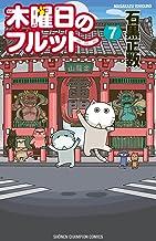 表紙: 木曜日のフルット(7) (少年チャンピオン・コミックス) | 石黒正数