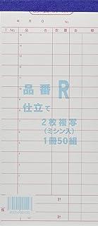 エムテートリマツ 会計伝票 2枚複写R (50組×10冊入) 白 幅94x縦180mmm 10冊入