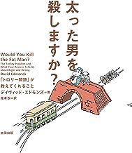 表紙: 太った男を殺しますか?――「トロリー問題」が教えてくれること atプラス叢書 | デイヴィッド・エドモンズ
