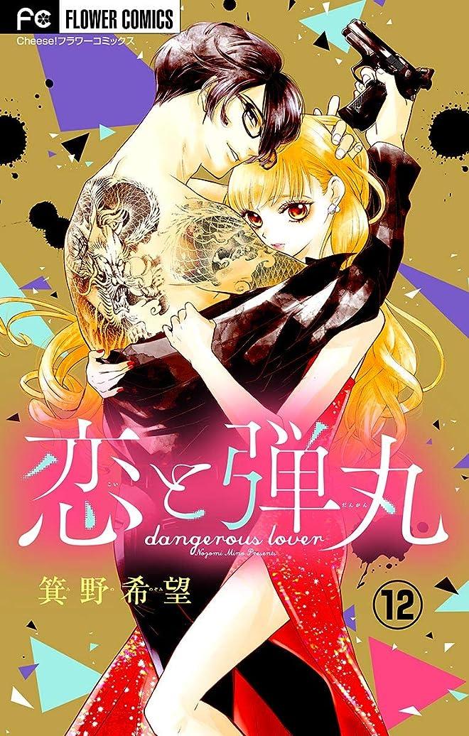 男性矢装置恋と弾丸【マイクロ】(12) (フラワーコミックス)