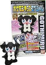 Pokemon Kids Special 15th Anniversary BW Black & White Figure ~2