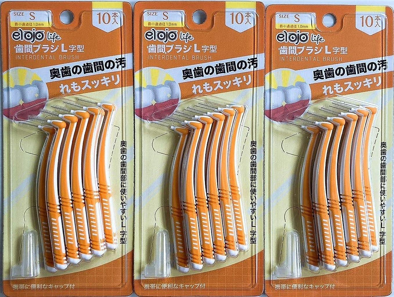 夜間非武装化霧elojo Life 歯間ブラシ〈 L字型 〉Sサイズ 10本 (30本) 【送料無料】