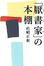 表紙: 「厭書家」の本棚   山崎正和