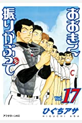 おおきく振りかぶって(17) (アフタヌーンコミックス) Kindle版
