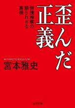 表紙: 歪んだ正義 特捜検察の語られざる真相 (角川文庫) | 宮本 雅史