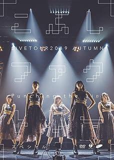 こぶしファクトリー ライブツアー2019秋 〜Punching the air!スペシャル〜(DVD)(特典なし)...