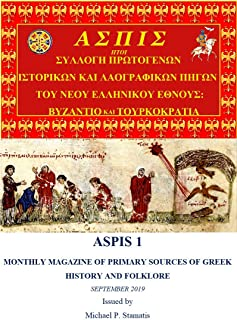 ASPIS 1:  PRIMARY SOURCES OF GREEK HISTORY & FOLKLORE (SEPTEMBER 2019) (English Edition)