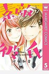 素敵な彼氏 5 (マーガレットコミックスDIGITAL) Kindle版