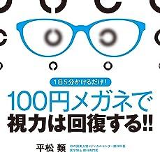 表紙: 1日5分かけるだけ! 100円メガネで視力は回復する! ! | 平松類