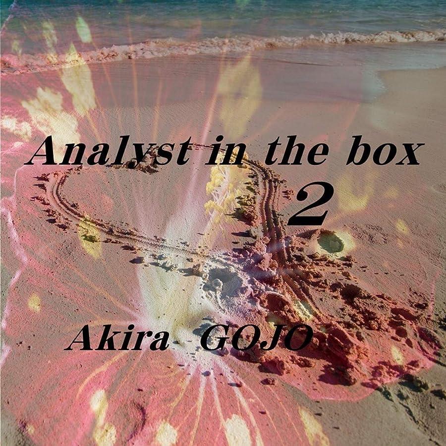 ヒント放棄彼女自身Analyst in the box2 鉱物シリーズ