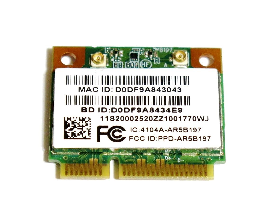 Lenovo純正+汎用 Atheros AR5B197 802.11b/g/n WIFI AR9287 +Bluetooth 3.0 AR3011 all in one無線LANカード Lenovo P/N:20002520