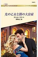 光の乙女と闇の大富豪 (ハーレクイン・ロマンス) Kindle版
