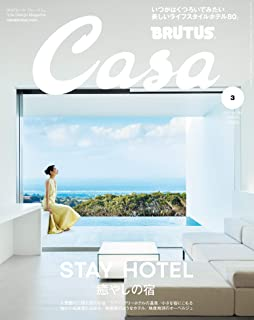 Casa BRUTUS(カーサ ブルータス) 2021年 3月号 [STAY HOTEL 癒やしの宿] [雑誌]