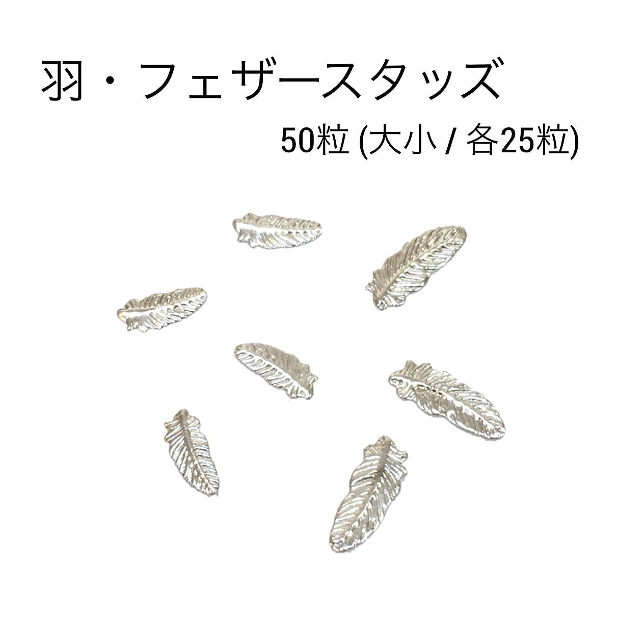 無効ステーキ孤独羽?フェザースタッズ シルバー50粒/(大.小/各25粒)