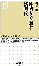 表紙: 外国人労働者新時代 (ちくま新書) | 井口泰