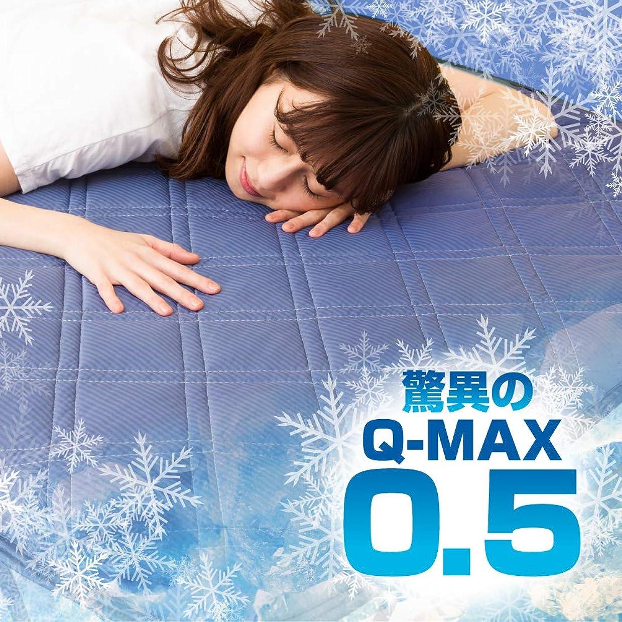 三番バナナぼかしTOBEST 極涼 敷きパッド 接触冷感 QMAX0.5 涼感 3.8倍冷たい 吸水速乾 丸洗い (クイーン)