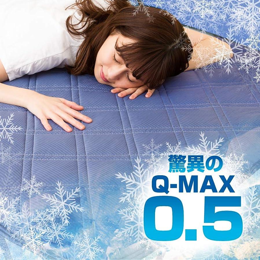 複合マーティフィールディング取り壊すTOBEST 極涼 敷きパッド 接触冷感 QMAX0.5 涼感 3.8倍冷たい 吸水速乾 丸洗い (クイーン)