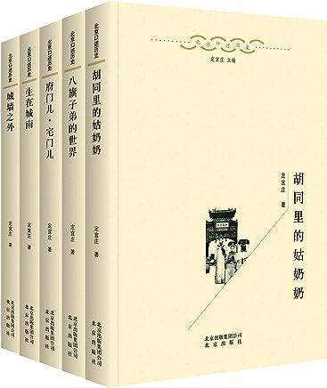 """北京口述历史(套装5本,口述史界重量级作品、涵盖老北京各个阶层、可读性强的""""硬学术"""")"""
