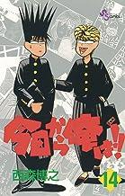 表紙: 今日から俺は!!(14) (少年サンデーコミックス)   西森博之