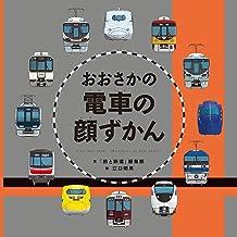 表紙: おおさかの電車の顔ずかん   旅と鉄道編集部