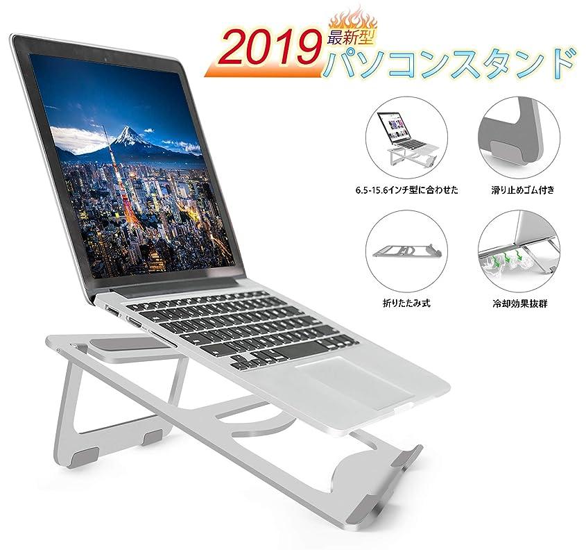 累計連隊集計Kodi ノートパソコン スタンド ラップトップ ノート PC Mac Book iPad タブレット ホルダー 6.5-15.6in 対応 アルミ 合金製 軽量 冷却 放熱 折りたたみ式 持ち運び 便利 姿勢矫正 (シルバー)
