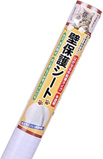 BOOMIE【キャットブリーダー監修】はがせる 猫 壁紙保護 シート ひっかき 防止 壁 半透明 ねこ (45cm×9.8m)