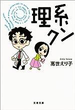 表紙: 理系クン (文春文庫) | 高世えり子