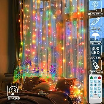 GenKibai令和2年最新音楽版 イルミネーション ライト 音に反応 300球 USB式 リモコン付き IP68防水 高輝度 12種類の切替モード LED 屋外 室内 ガーデンライト クリスマス パーティー 学園祭 飾り 3m×3m (カラフル)