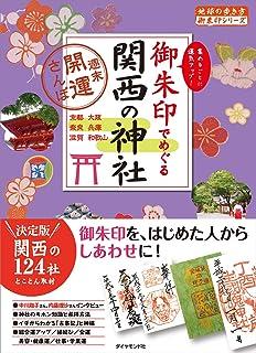 12 御朱印でめぐる関西の神社 週末開運さんぽ (地球の歩き方 御朱印シリーズ)