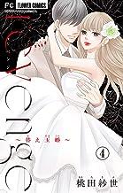 表紙: Revenge~替え玉婚~【マイクロ】(4) (フラワーコミックス) | 桃田紗世