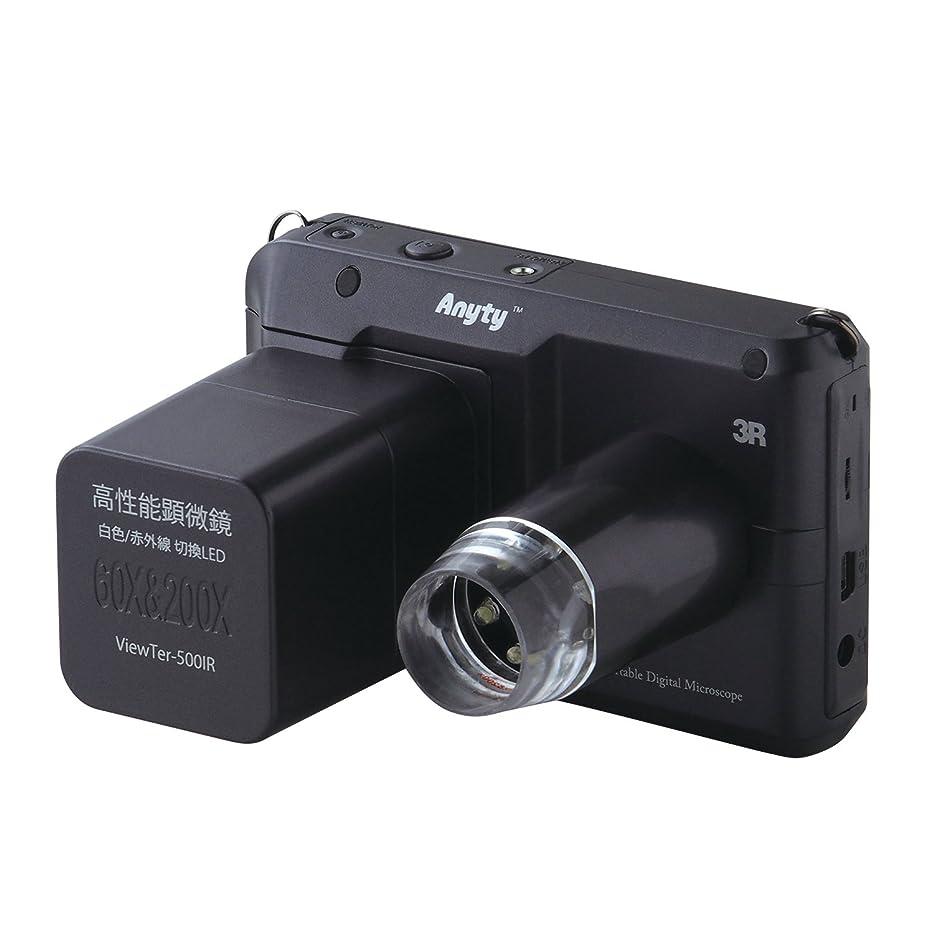 おとうさん移動今日3R スリー?アールシステム 携帯式デジタル顕微鏡ViewTer UV [Anyty エニティ] 紫外線モデル 500万画素 最大800倍 3R-VIEWTER-500UV