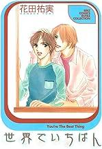 表紙: 世界でいちばん (バーズコミックス ルチルコレクション) | 花田祐実