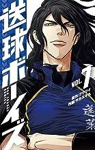 表紙: 送球ボーイズ(7) (裏少年サンデーコミックス)   サカズキ九