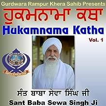 Gurbani Katha (Hukamnama Sri Guru Granth Sahib Ji), Vol. 1