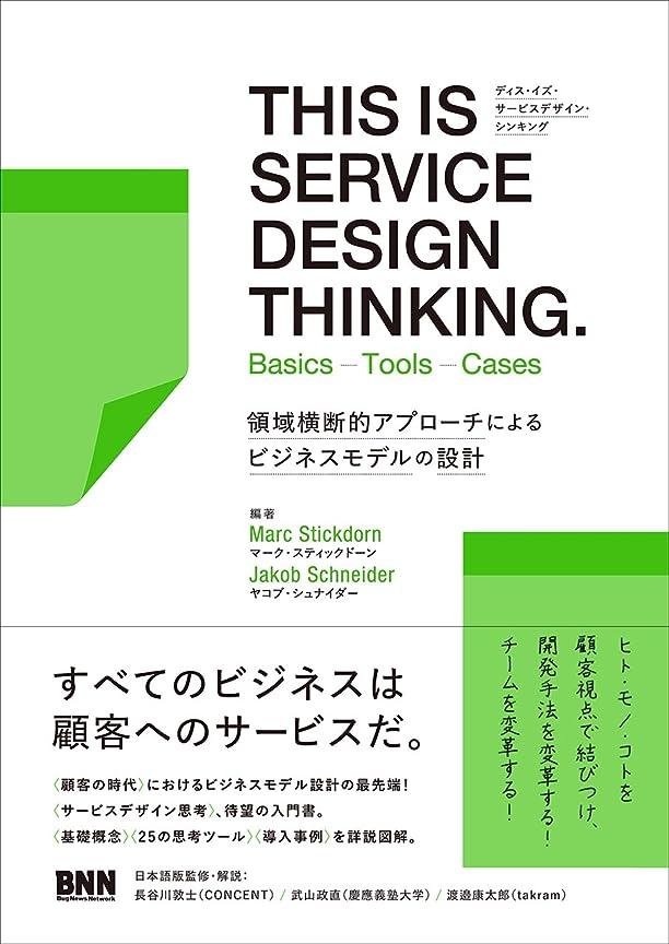 しわ思慮深い魚THIS IS SERVICE DESIGN THINKING.  Basics - Tools - Casesー領域横断的アプローチによるビジネスモデルの設計