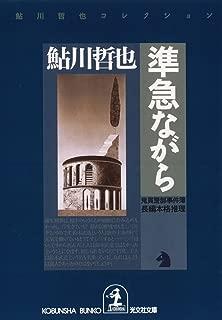 準急ながら~鬼貫警部事件簿~ (光文社文庫)