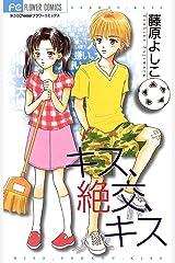 キス、絶交、キス (フラワーコミックス) Kindle版