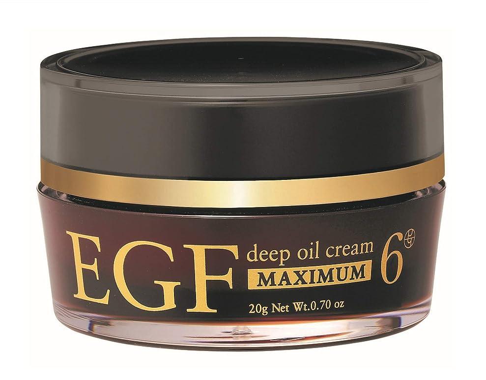 エントリエンドウどちらかEGF ディープオイルクリーム マキシマム [ 20g / 濃度6μグラム ] エイジングケア 浸透型オイルクリーム (高濃度EGFクリーム) 日本製