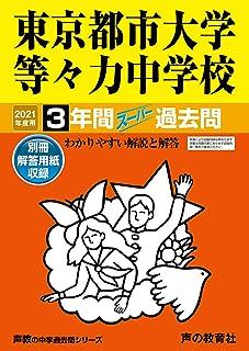 119東京都市大学等々力中学校 2021年度用 3年間スーパー過去問 (声教の中学過去問シリーズ)