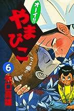 表紙: オーイ!! やまびこ (6) | 矢口高雄