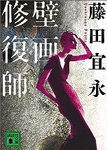 表紙: 壁画修復師 (講談社文庫) | 藤田宜永