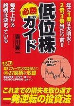 表紙: 年に1度は大噴火! 2倍、3倍当たり前!! 低位株必勝ガイド   吉川 英一