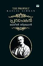 Pravachakan (Malayalam Edition)