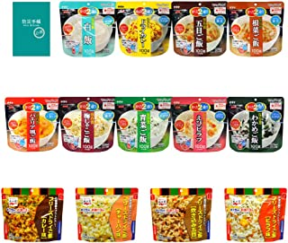 MT-NET 非常食 5年保存 【 永谷園 フリーズドライご飯 & マジックライス 計13種 食べ比べセット】
