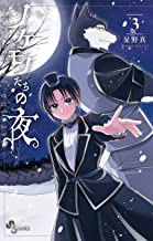 表紙: ノケモノたちの夜(3) (少年サンデーコミックス)   星野真