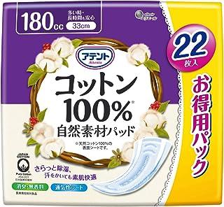 アテント コットン100% 自然素材パッド 女性用 多い時・長時間も安心 180cc 33cm 22枚 【大容量】