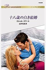 十八歳の白き結婚 (ハーレクイン・ロマンス) Kindle版